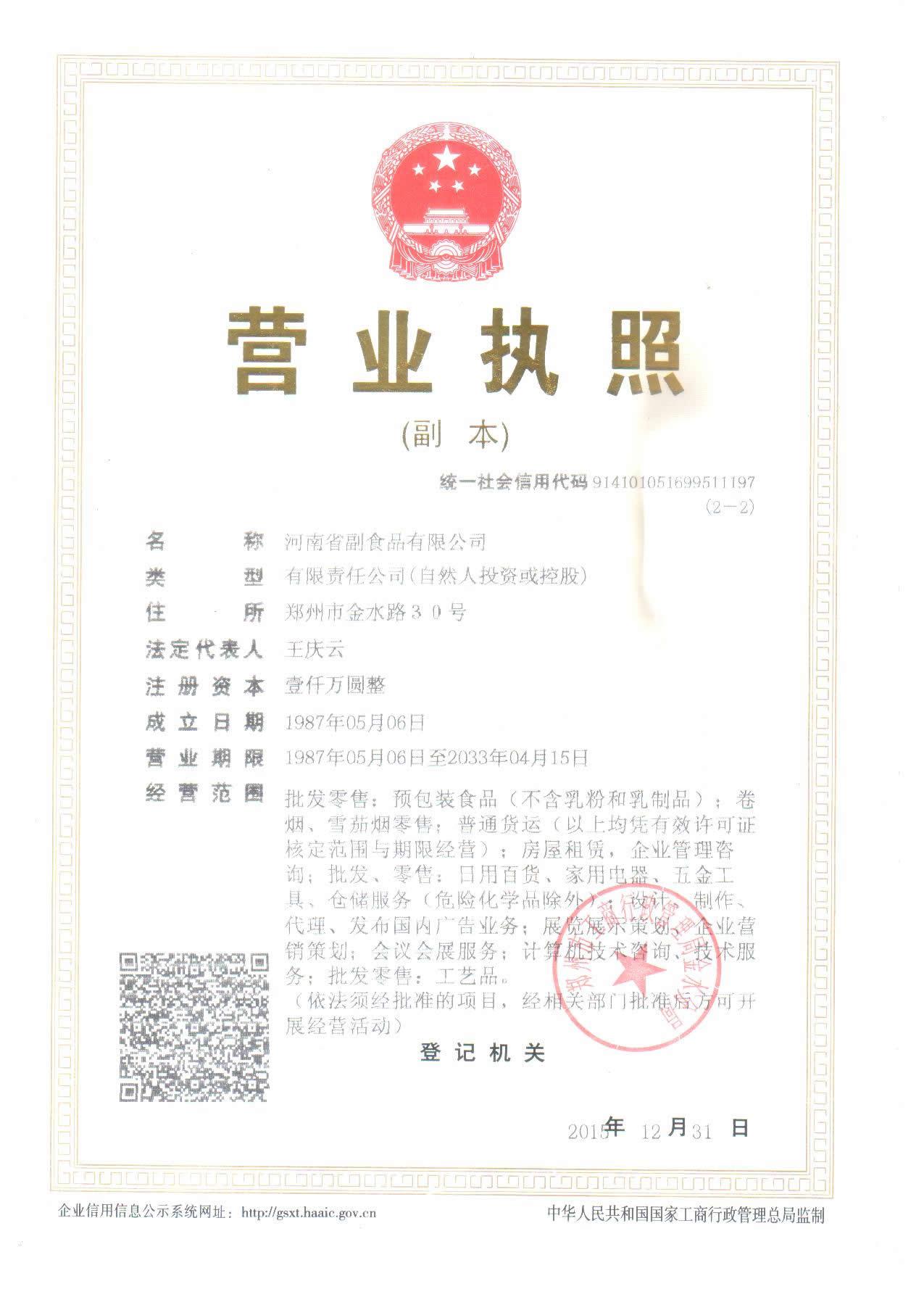 河南省副食品有限公司營業執照