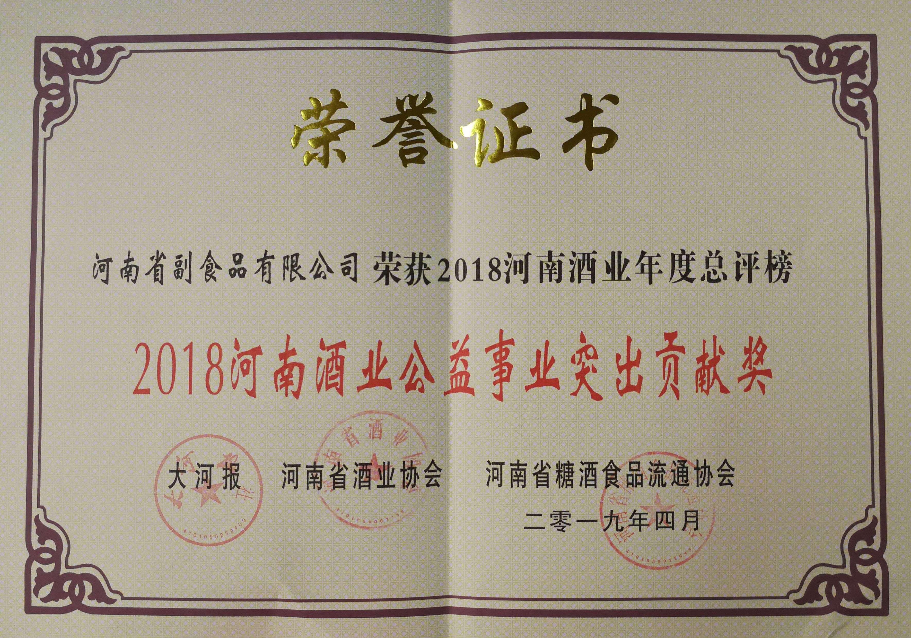 2018河南酒业公益事业突出贡献奖