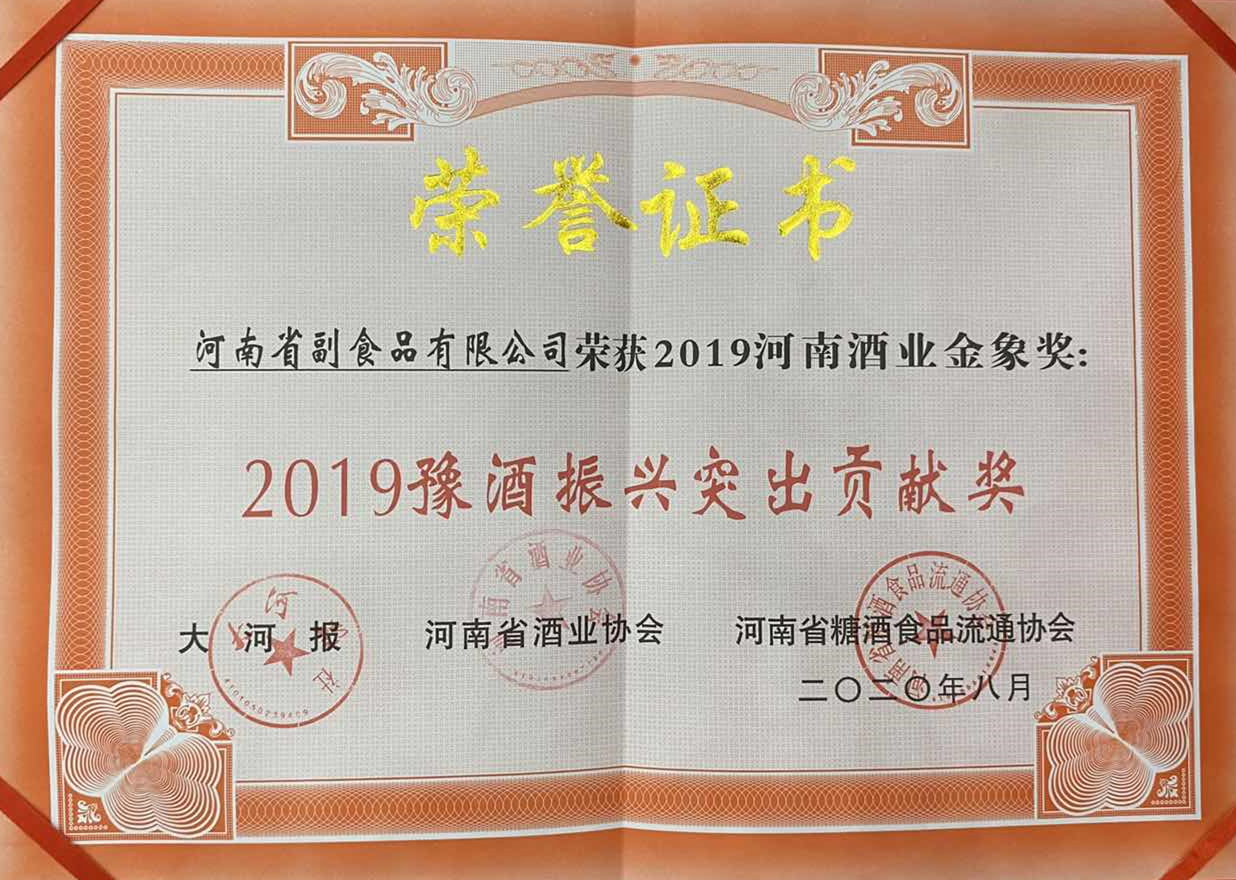2019豫酒振興突出貢獻獎