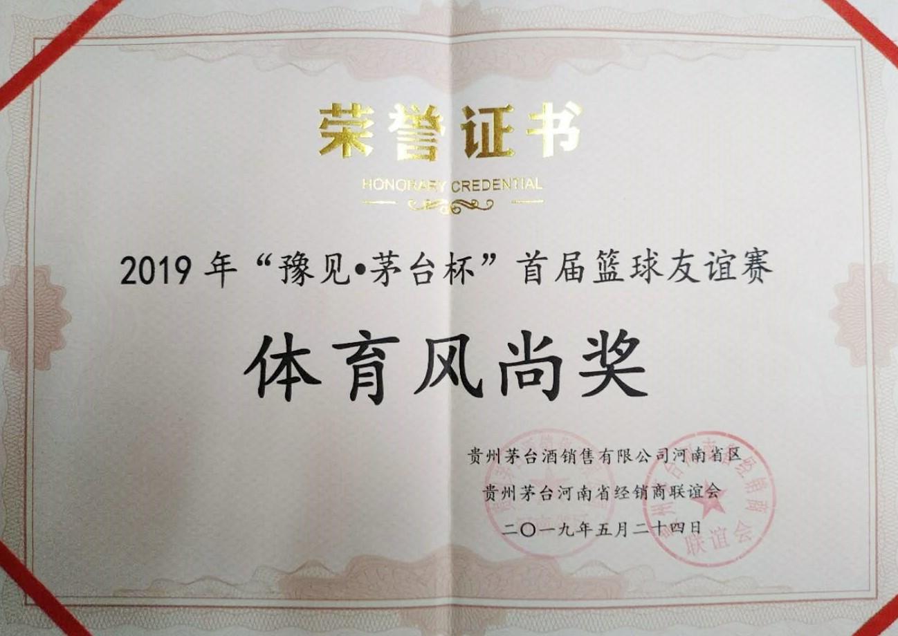 """2019年""""豫见·茅台杯""""首届篮球友谊赛体育风尚奖"""